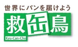 救缶鳥ロゴ.jpg